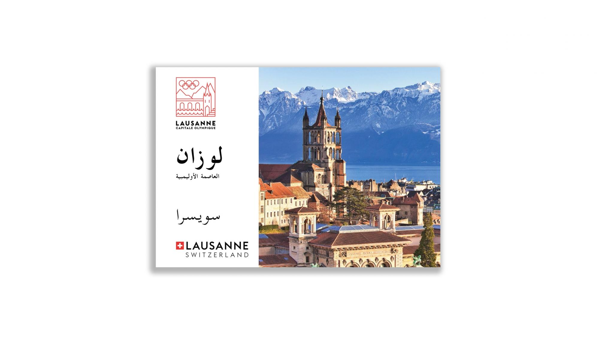 Lausanne Experience